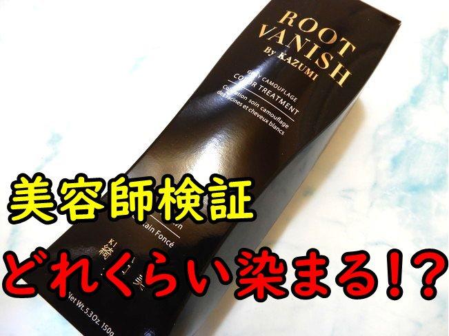 【染まらないのか美容師が検証】綺和美 Root Vanish 白髪染め ヘアカラートリートメントの評価!
