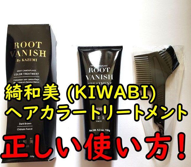 【失敗しない使い方】綺和美 (KIWABI)白髪染めヘアカラートリートメントを最大限に活かそう!