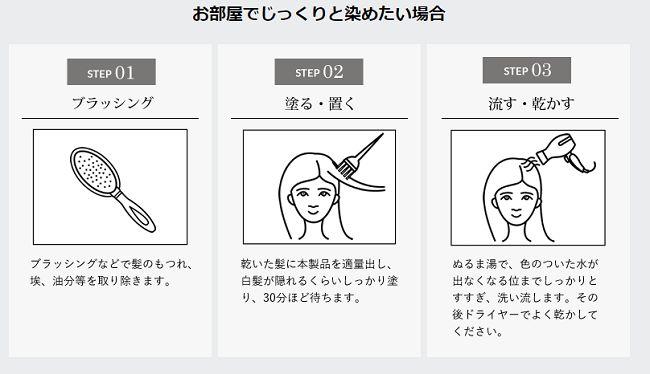 公式サイトの綺和美 (KIWABI)白髪染めヘアカラートリートメントの使い方