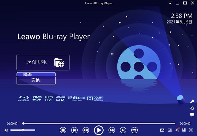 Leawo Blu-ray Playerってどんなソフト?