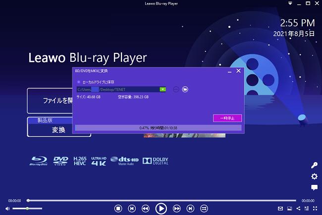 Blu-rayをMKVに変換中