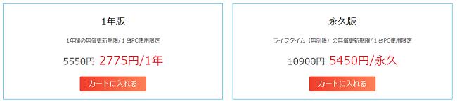 Leawo Blu-ray Playerの有料プラン表
