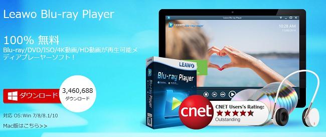 Leawo Blu-ray Playerの累計ダウンロード数