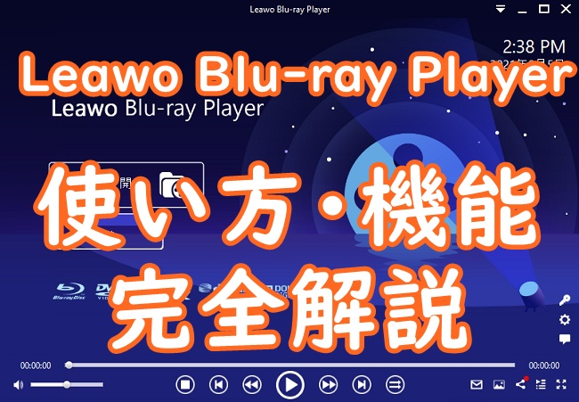 使い方・機能】Leawo Blu-ray Playerは無料なのにシンプルで使いやすい再生ソフトだった!