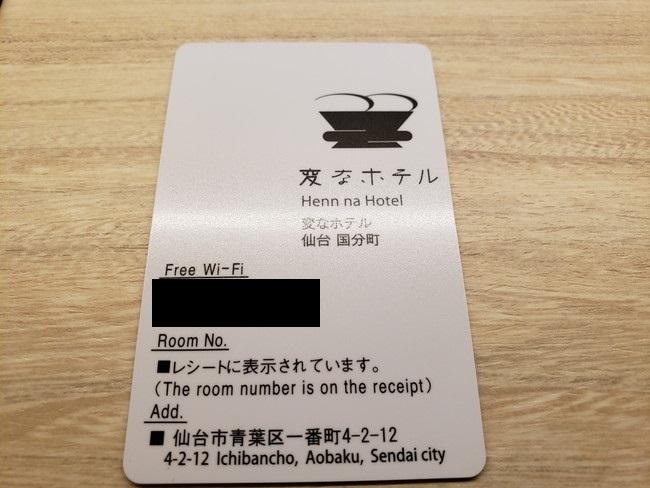 チェックアウトはカードをフロントのポストに入れるだけ