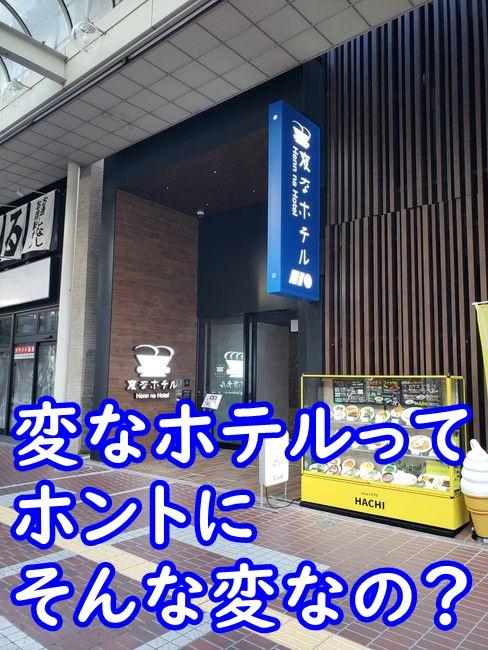 【変なホテル仙台体験レビュー】本当に変なホテルなのか宿泊してみた!