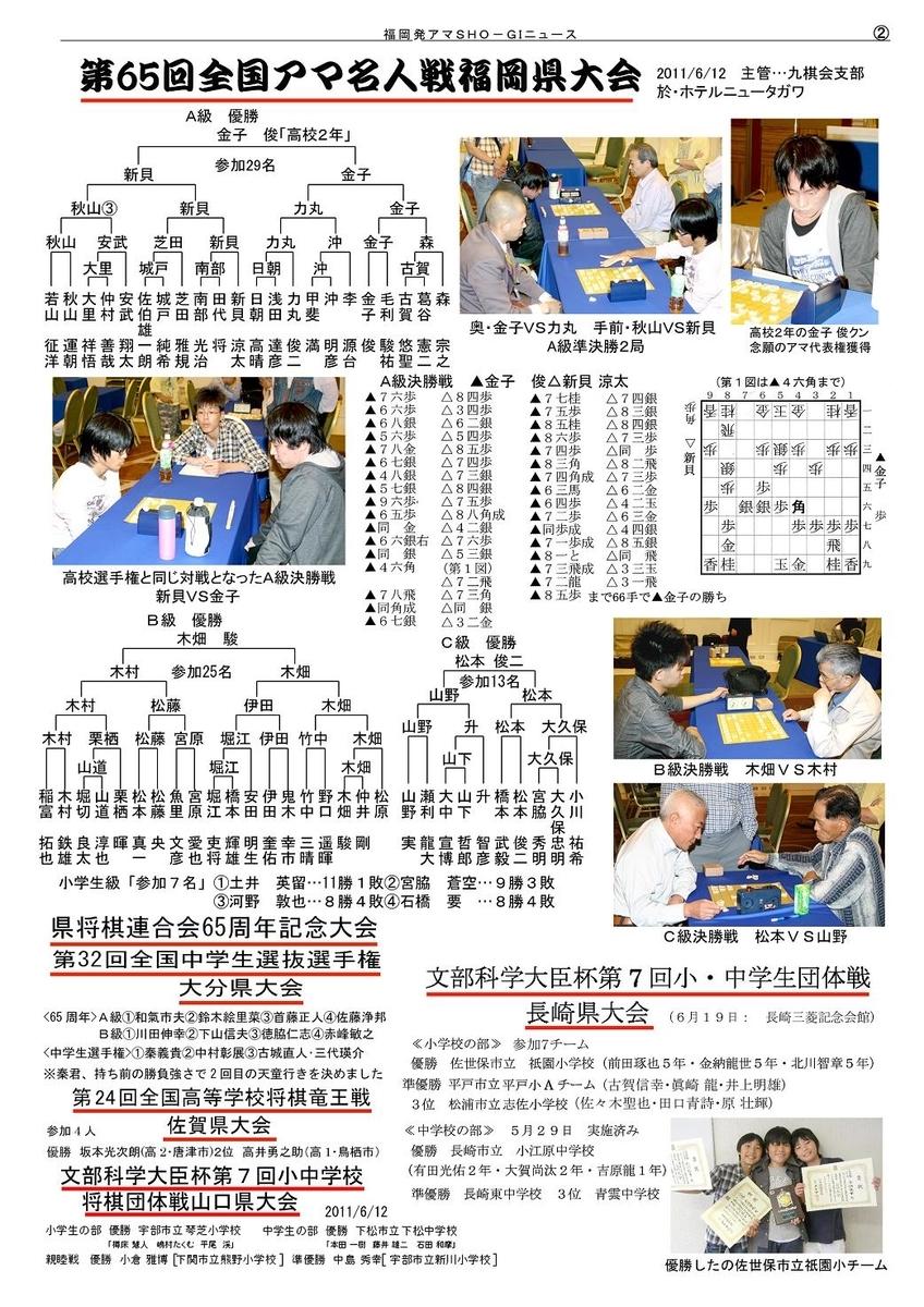 f:id:yume333:20110704185020j:plain
