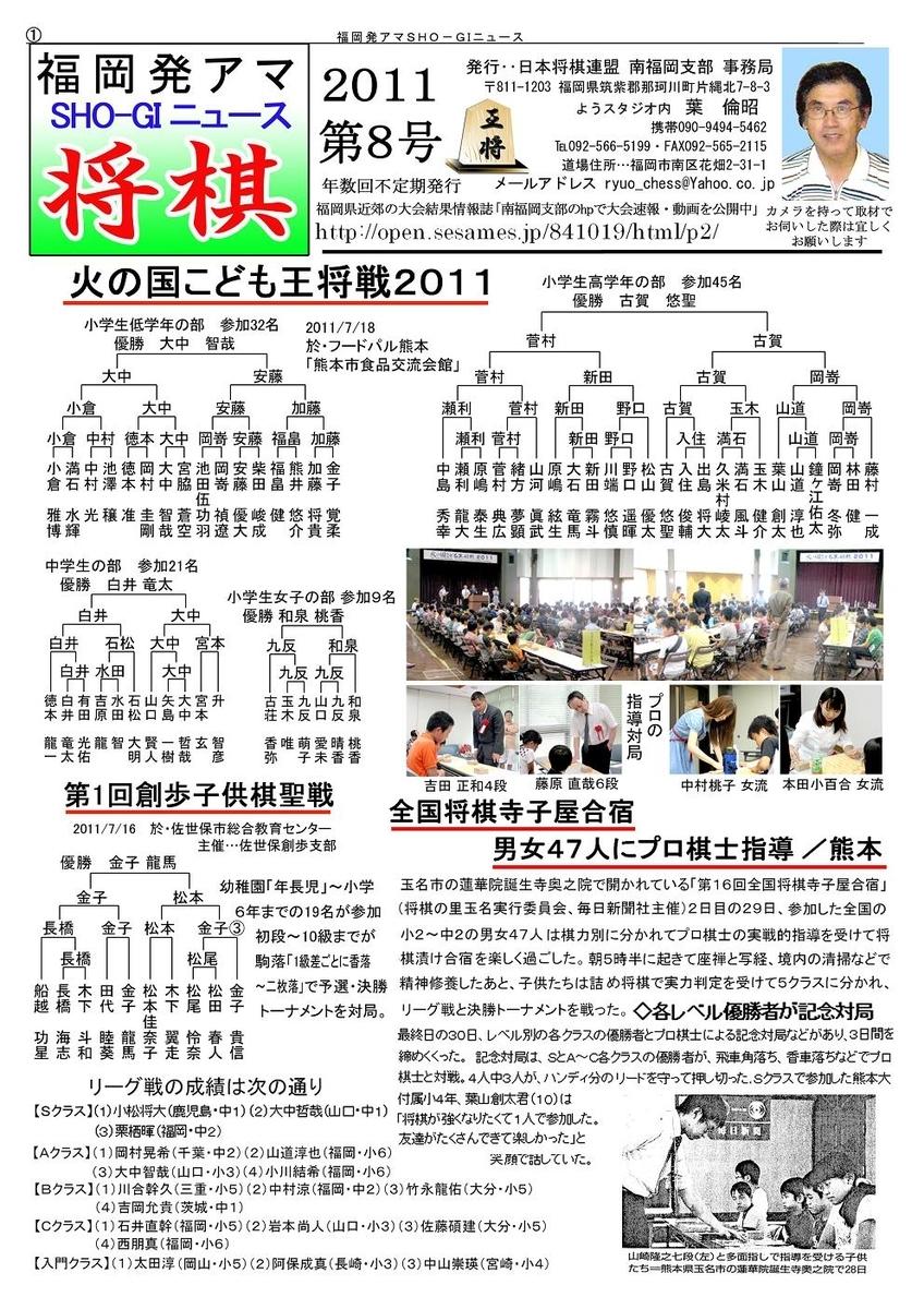 f:id:yume333:20110817132725j:plain