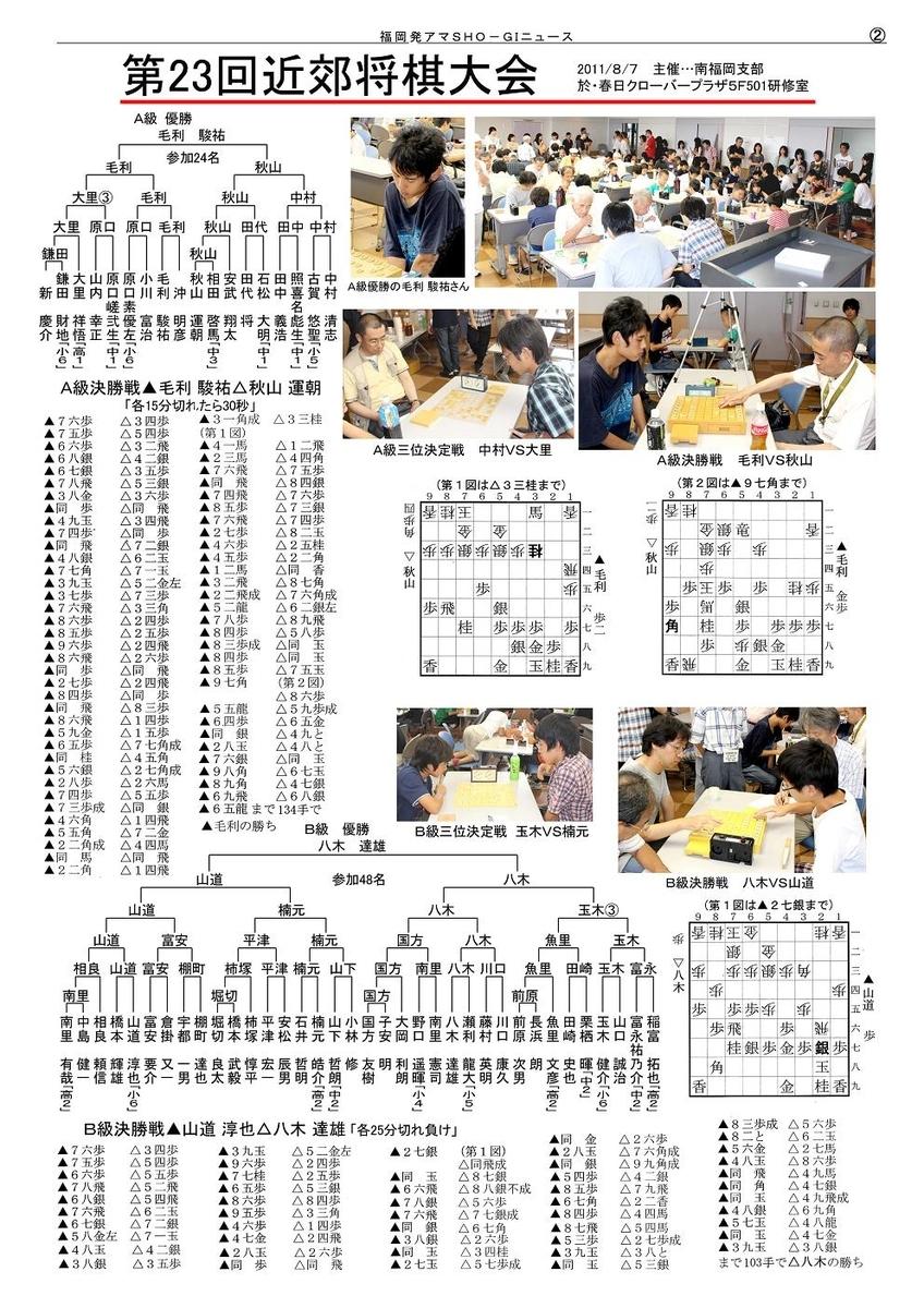 f:id:yume333:20110817132956j:plain