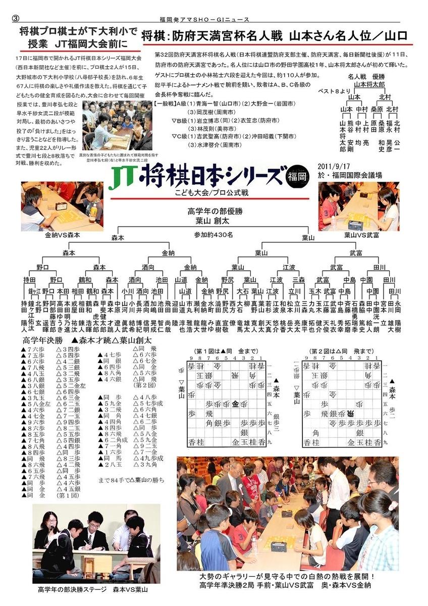 f:id:yume333:20110919220557j:plain