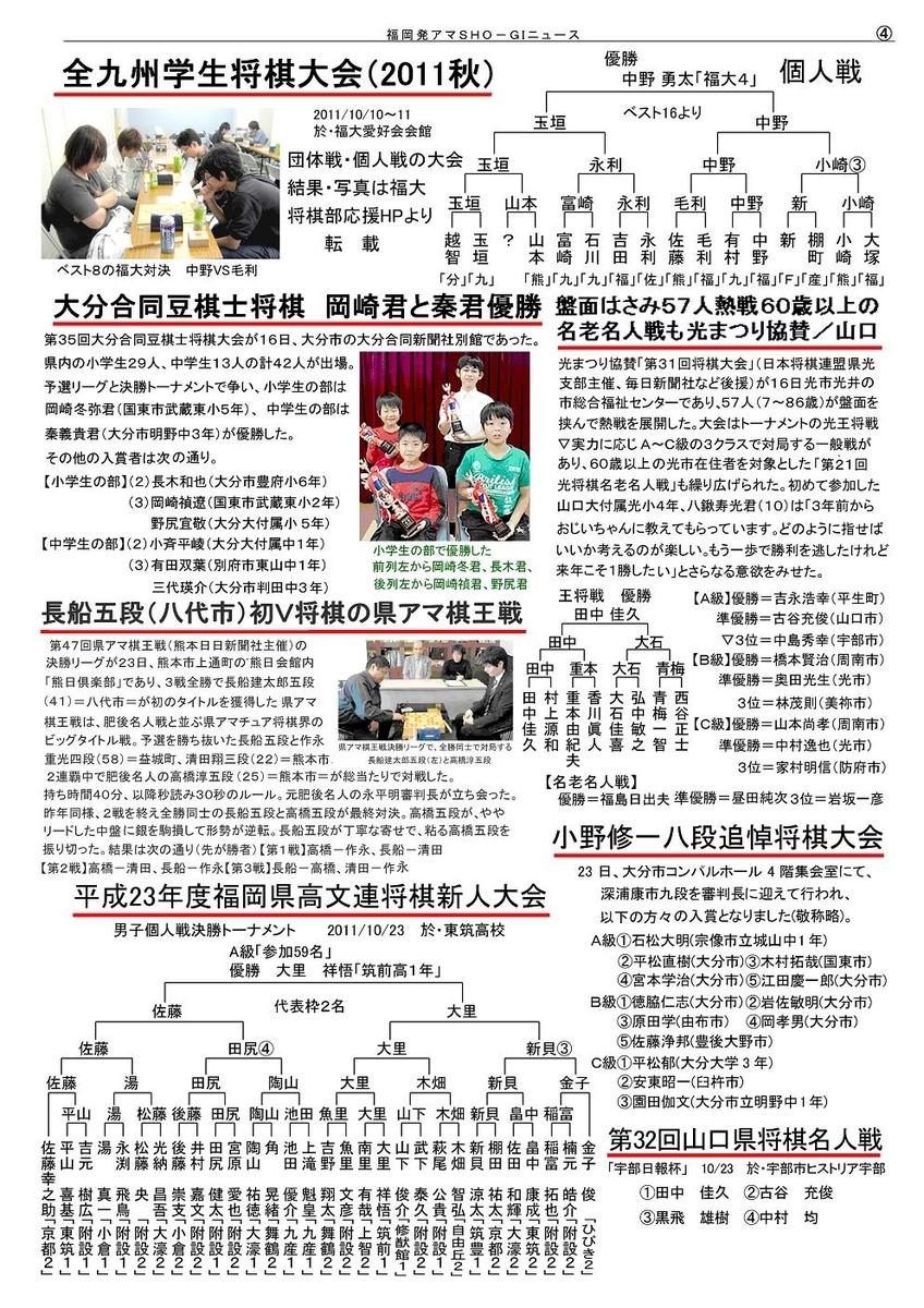 f:id:yume333:20111029152807j:plain