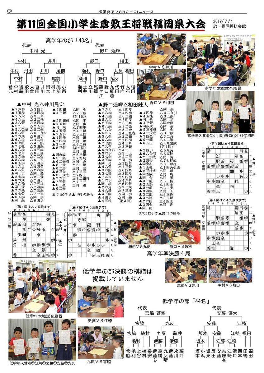 f:id:yume333:20120712170131j:plain