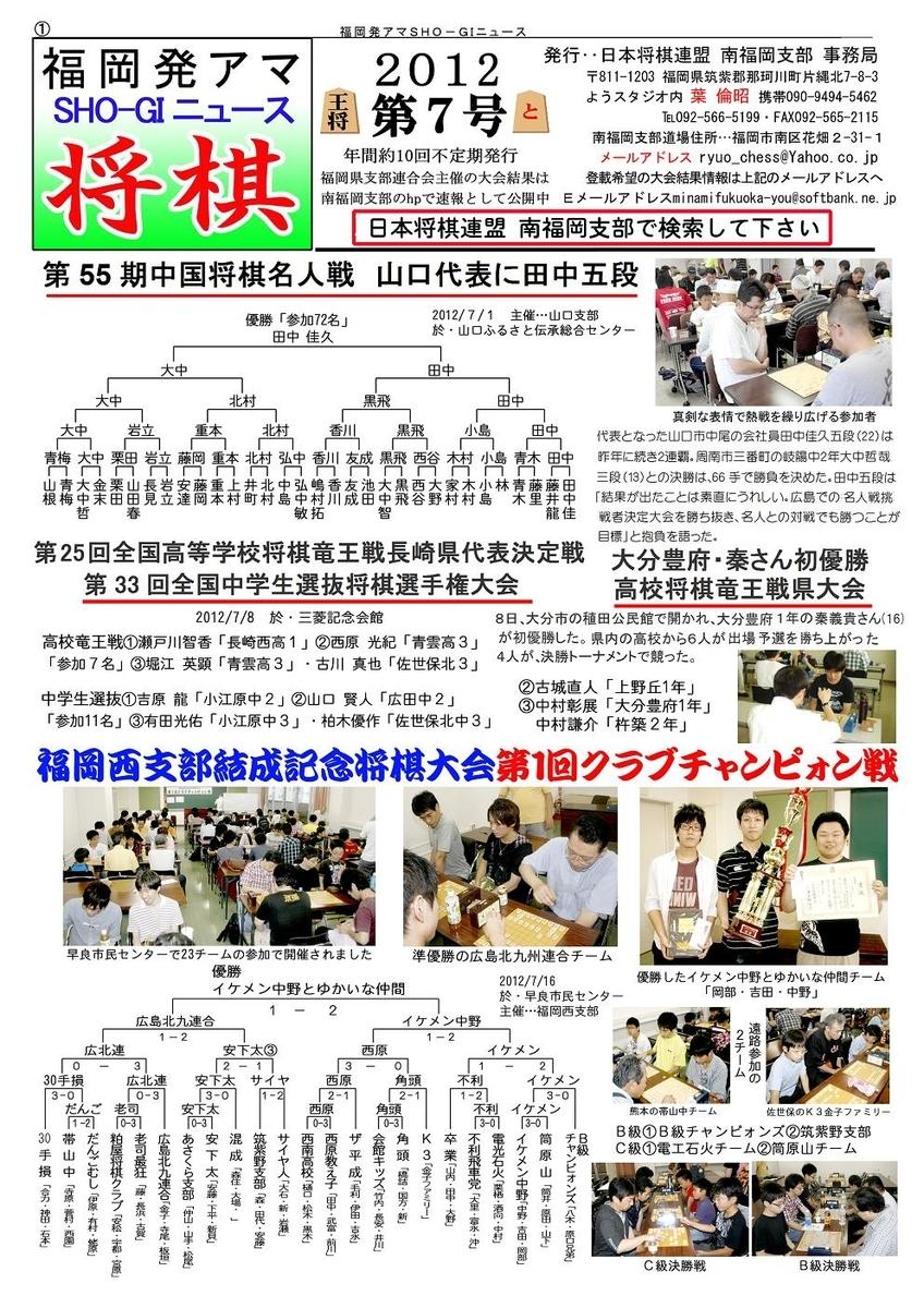 f:id:yume333:20120729172206j:plain