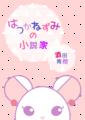 f:id:yumebito826:20170204223010p:image:medium