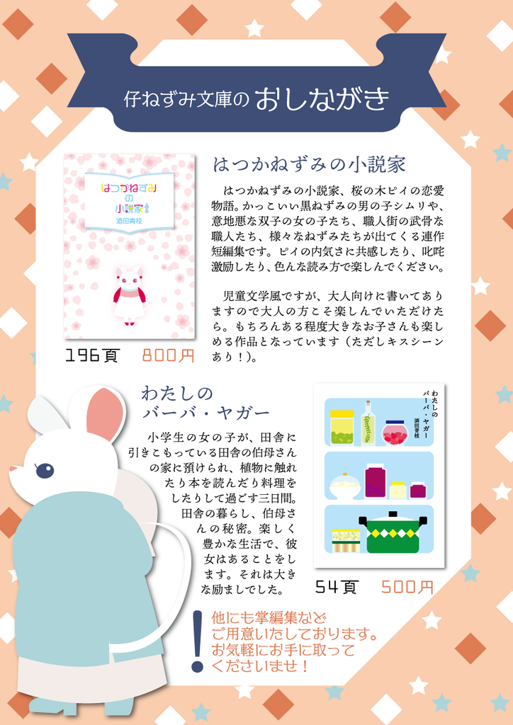 f:id:yumebito826:20181007194432p:plain