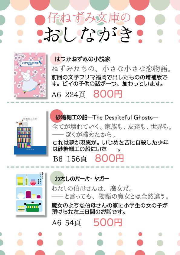 f:id:yumebito826:20190914201515p:plain