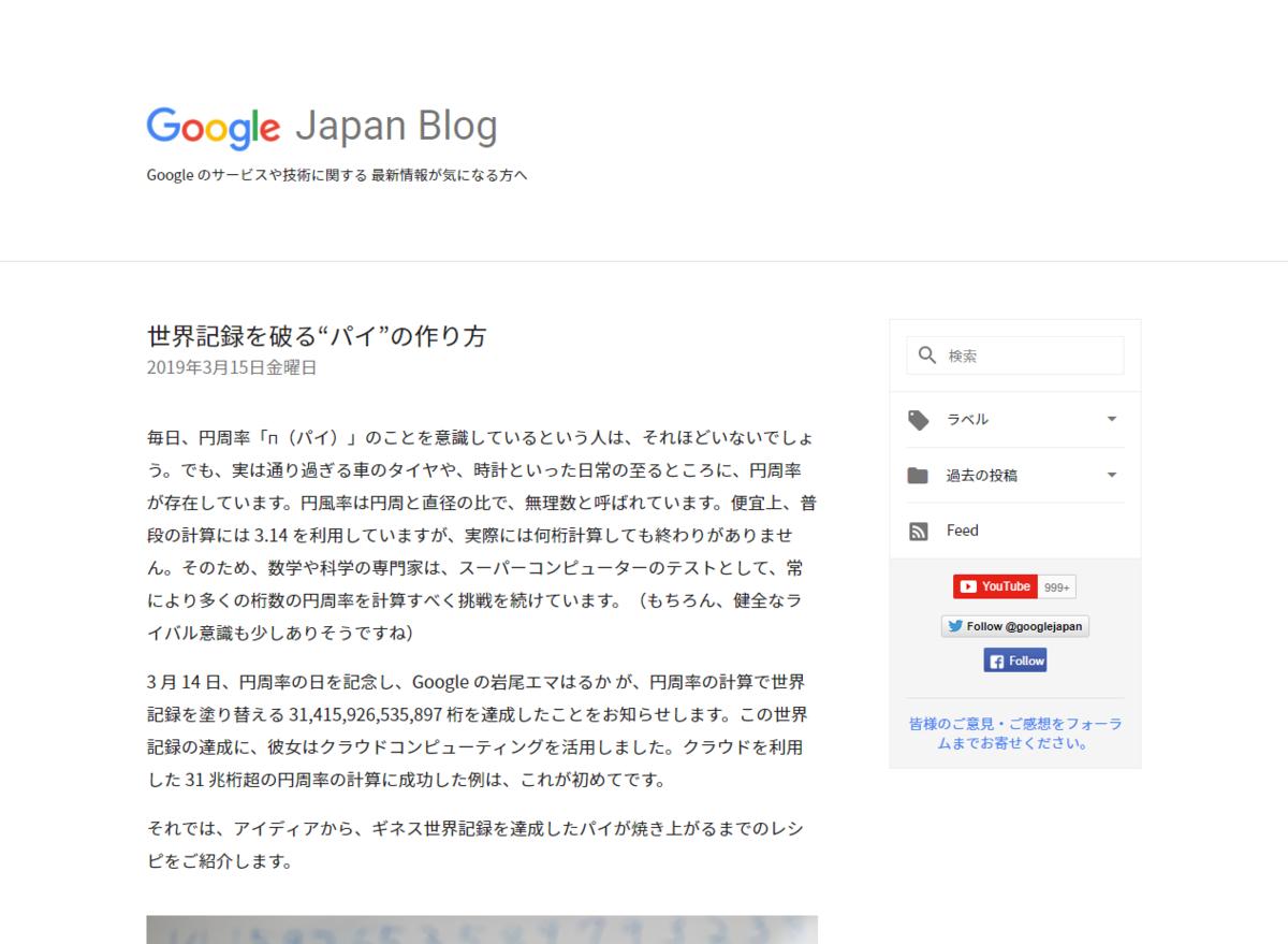 Google Japan Blog