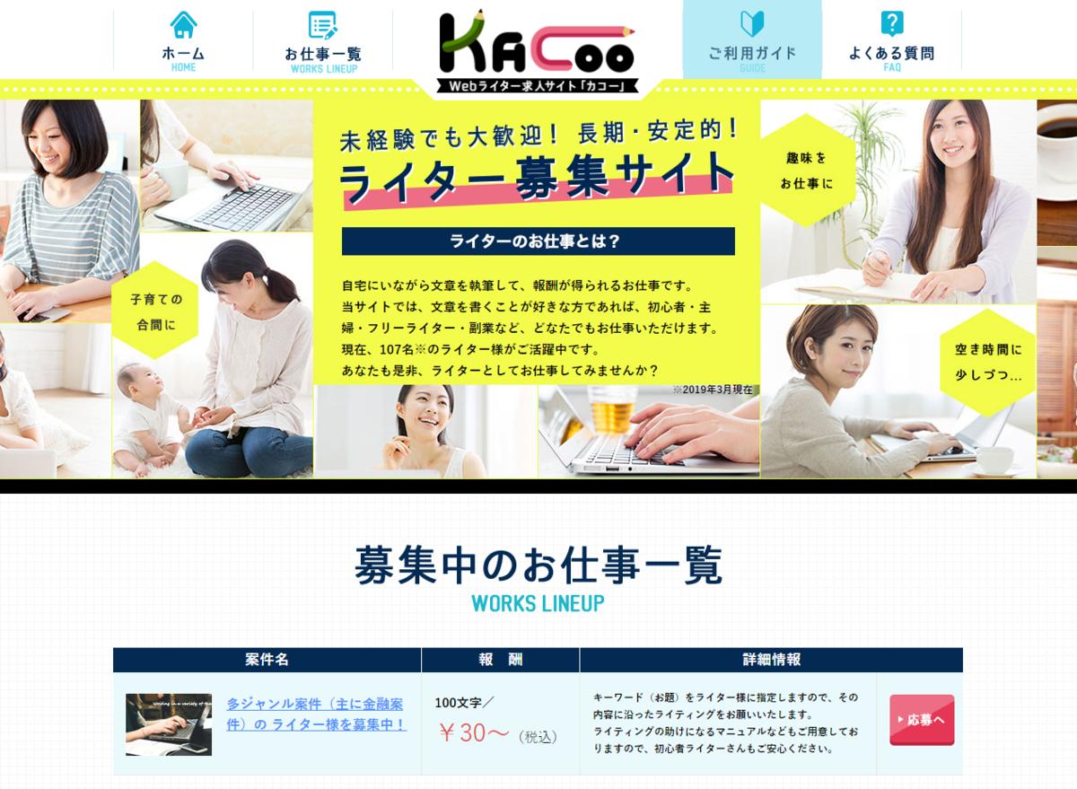 KACOO[カコー]