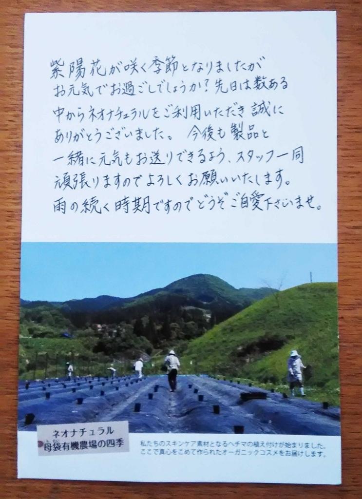 f:id:yumedokei:20170705105854j:plain