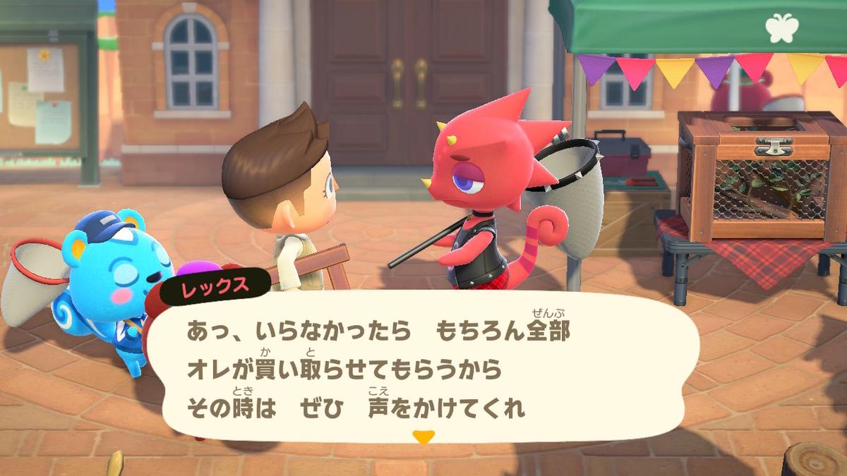 f:id:yumegusa:20210625173149j:plain
