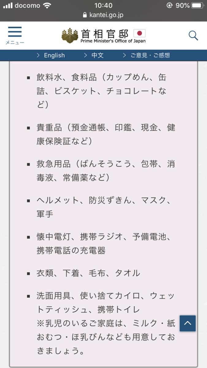 f:id:yumeha-sekaiissyu:20191024210219p:plain