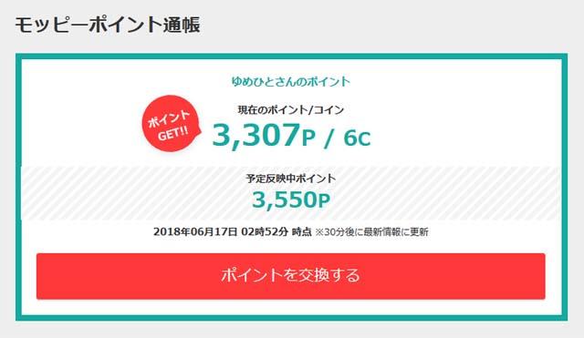 f:id:yumehito8:20180618155229j:plain