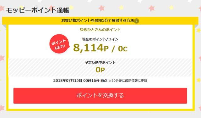f:id:yumehito8:20180715002711j:plain