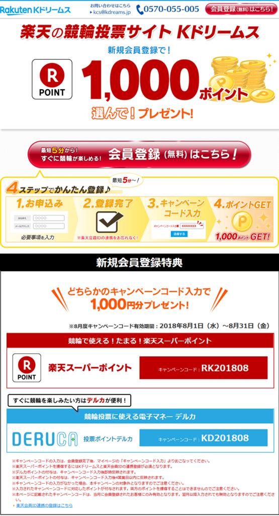 f:id:yumehito8:20180806000021p:plain