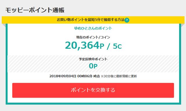 f:id:yumehito8:20180904002412p:plain