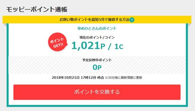 f:id:yumehito8:20181021194829j:plain