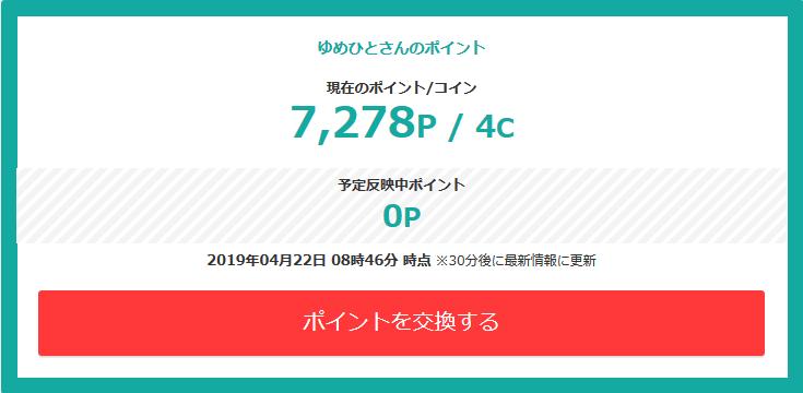 f:id:yumehito8:20190423022336p:plain