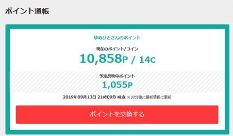 f:id:yumehito8:20190913212513j:plain