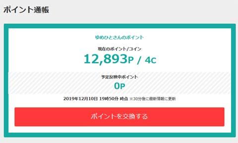f:id:yumehito8:20191210210940j:plain