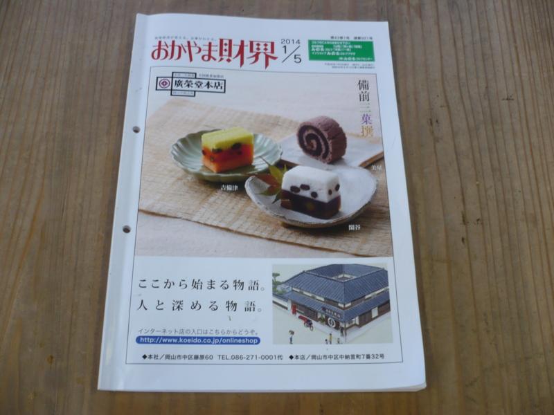 f:id:yumehyakusho:20140106144040j:image