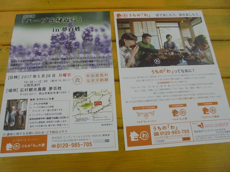 f:id:yumehyakusho:20170512173820j:image