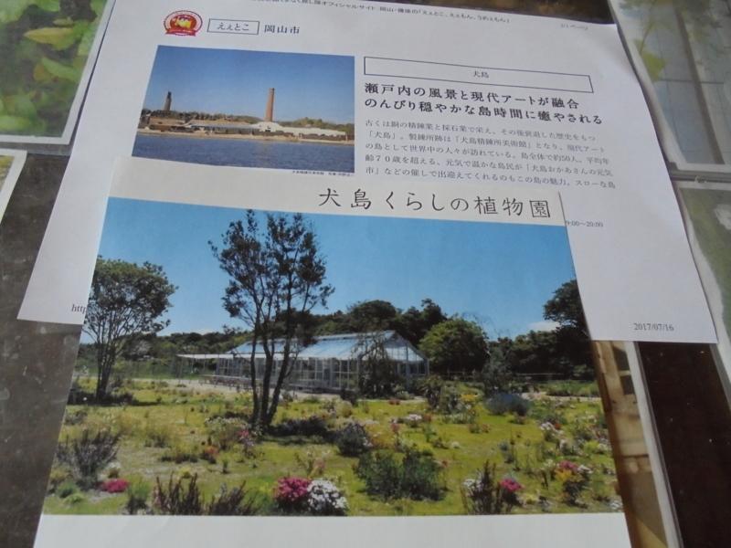 f:id:yumehyakusho:20170716110918j:image