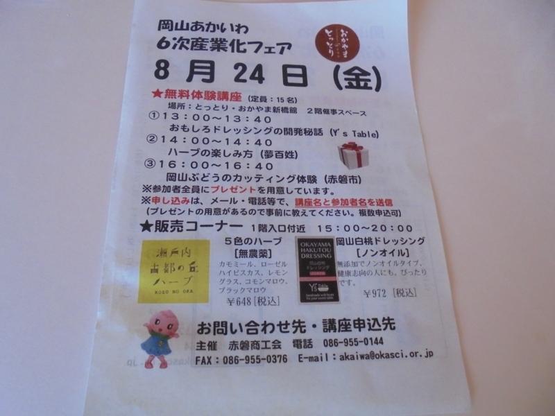 f:id:yumehyakusho:20180803135054j:image