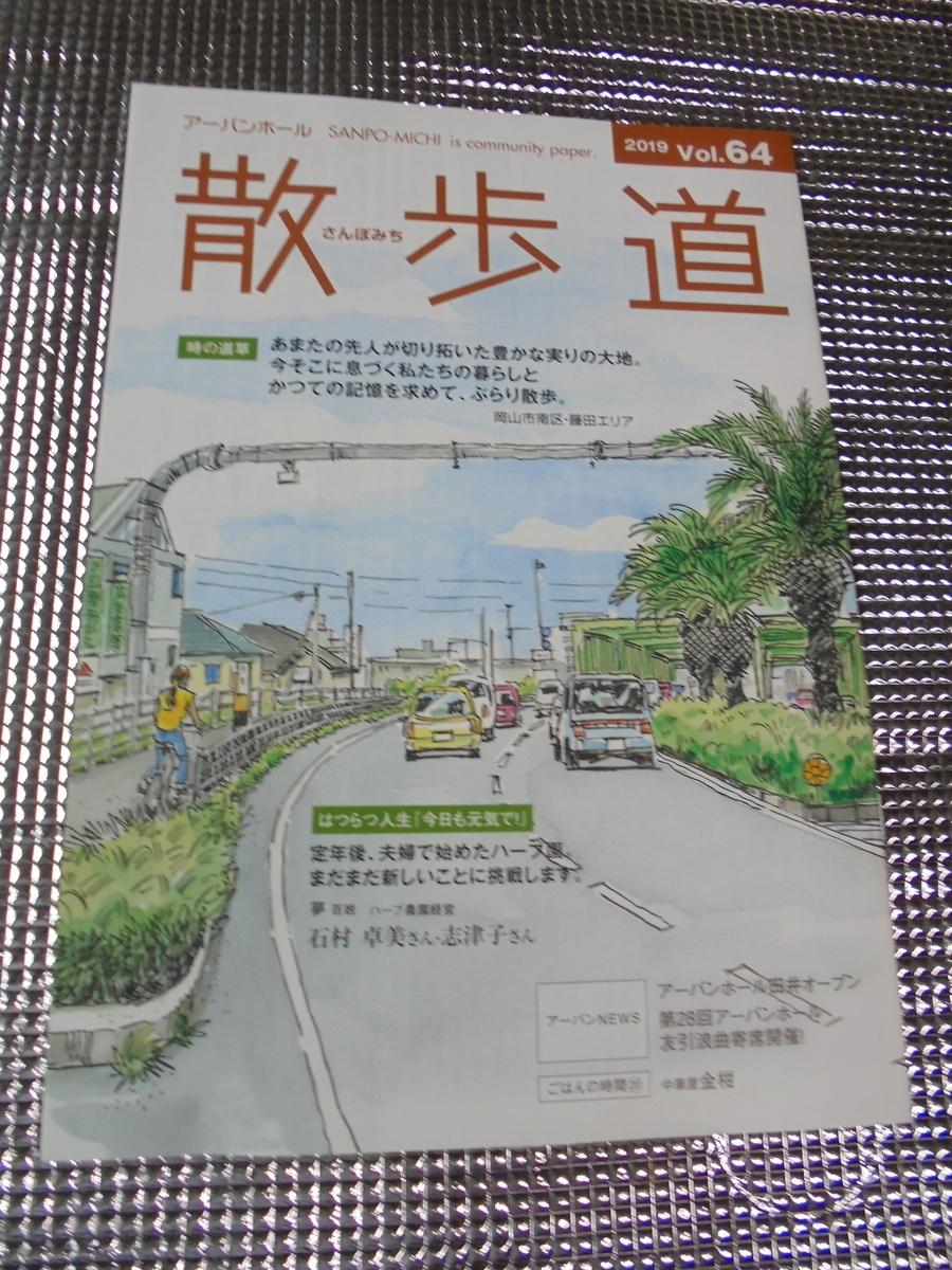 f:id:yumehyakusho:20191017205915j:plain