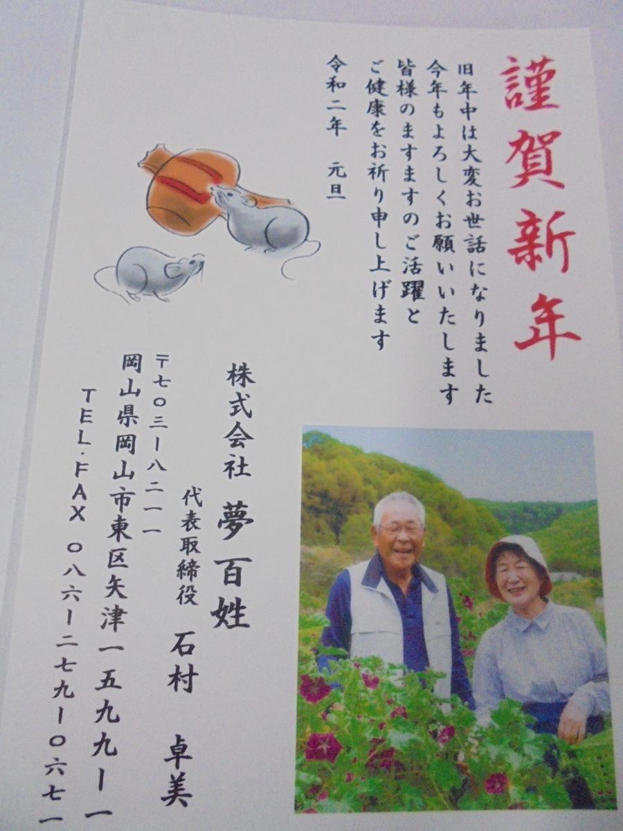 f:id:yumehyakusho:20200105161449j:plain