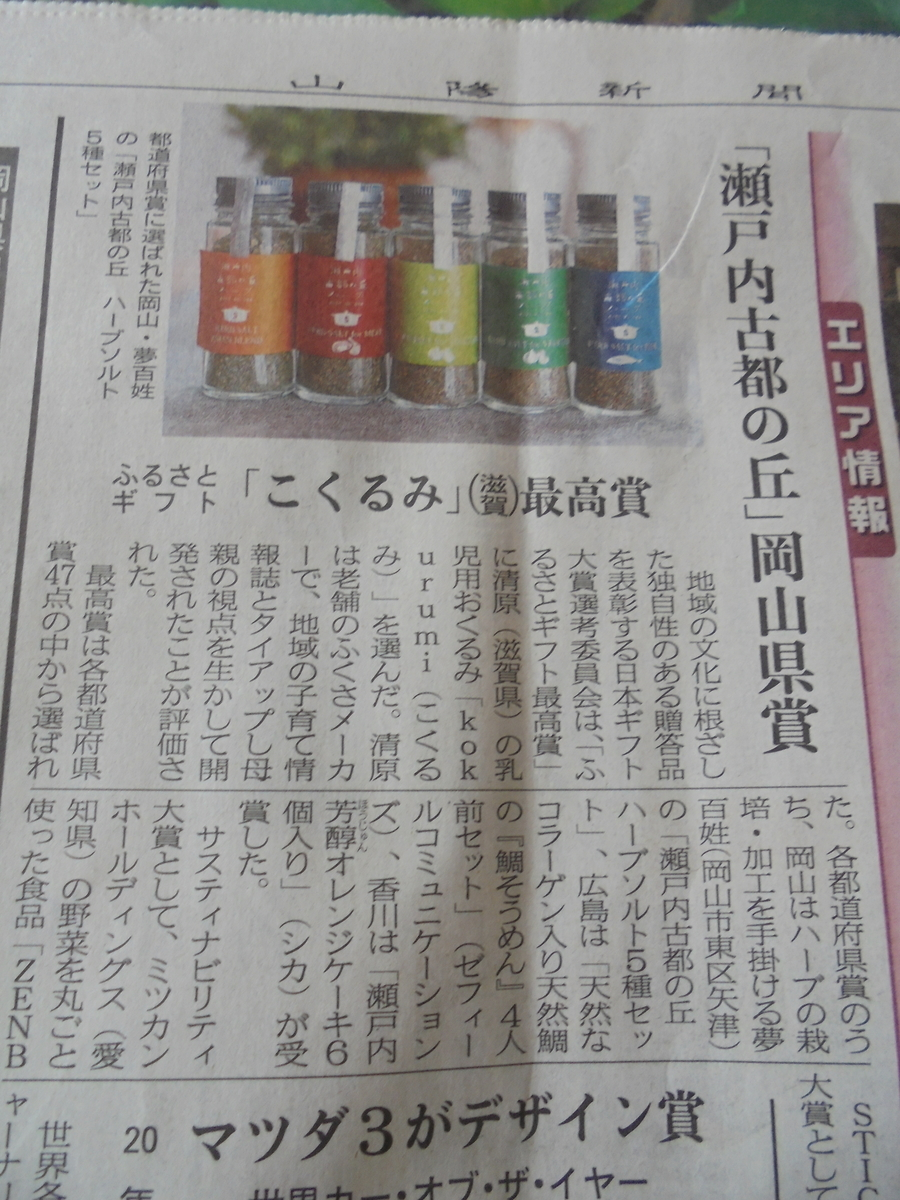 f:id:yumehyakusho:20200417142349j:plain
