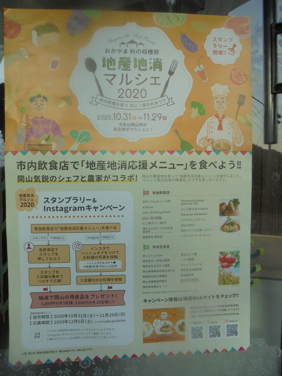 f:id:yumehyakusho:20201031162447j:plain