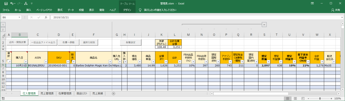 f:id:yumeigunshi444:20191021121306p:plain