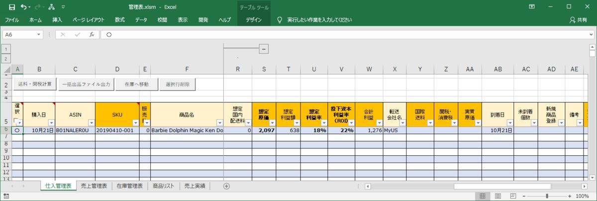f:id:yumeigunshi444:20191021121541p:plain