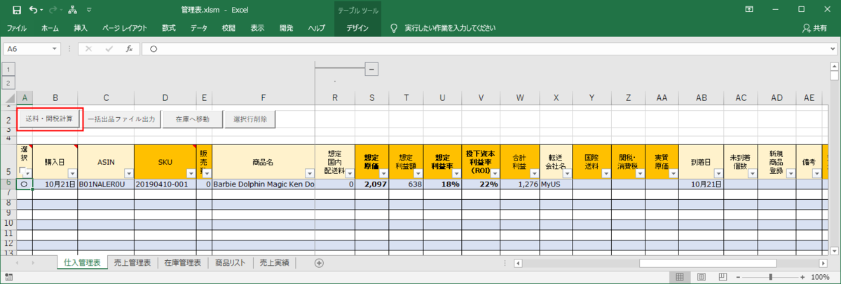 f:id:yumeigunshi444:20191021121816p:plain