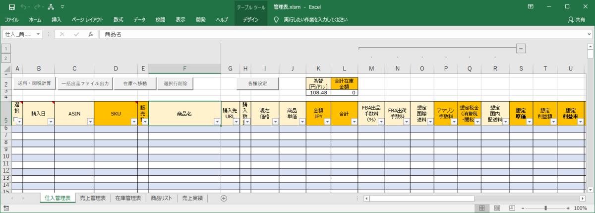 f:id:yumeigunshi444:20191021124257p:plain