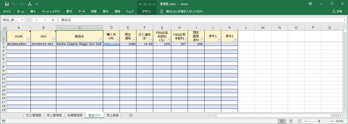 f:id:yumeigunshi444:20191021124342p:plain