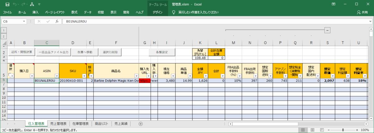f:id:yumeigunshi444:20191021124510p:plain