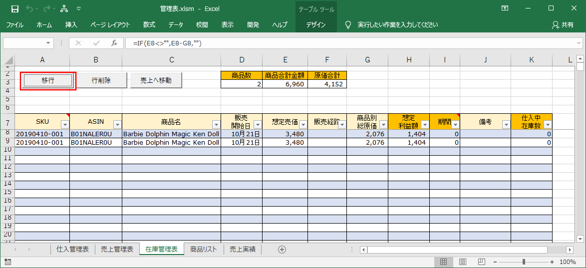 f:id:yumeigunshi444:20191021135610p:plain