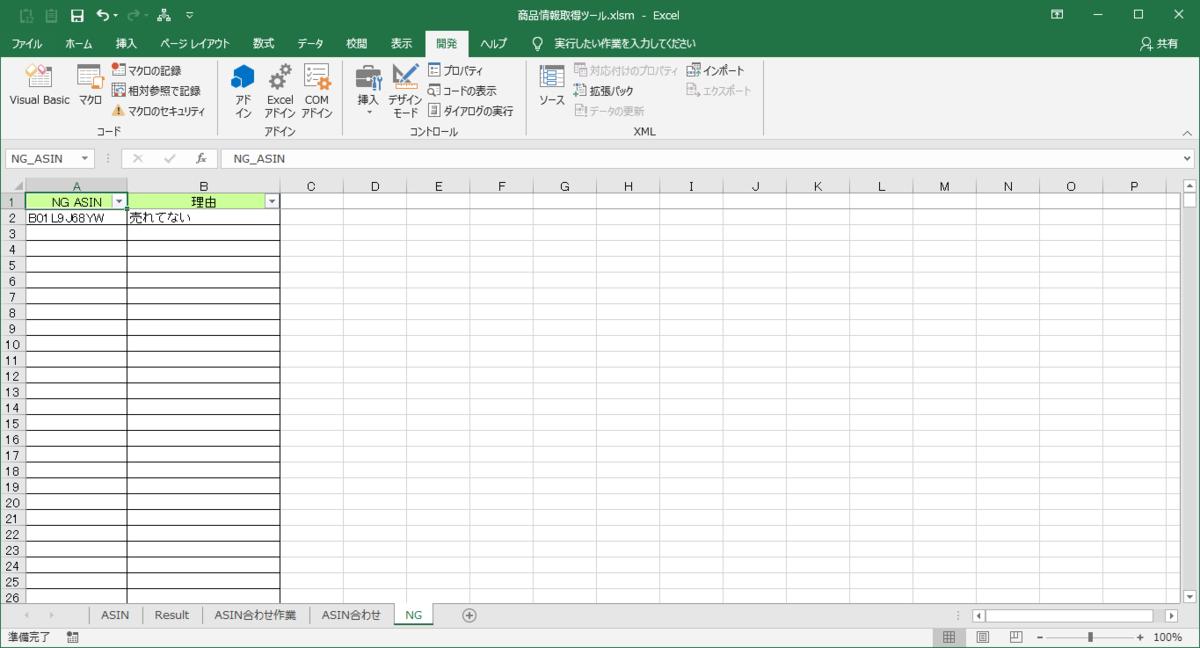 f:id:yumeigunshi444:20200112175214p:plain