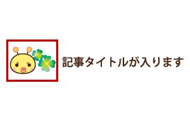 f:id:yumeji773:20161209182835p:plain